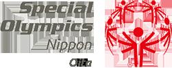 スペシャルオリンピックス日本・大分